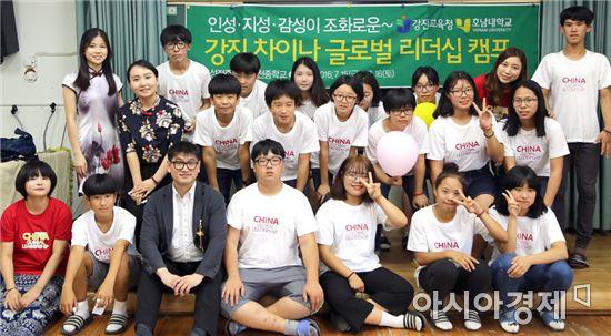 호남대 문화예술교육원, 강진 '차이나글로벌리더십 캠프'운영