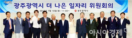 [포토]윤장현 광주시장, '더 나은 일자리위원회' 첫 회의 참석