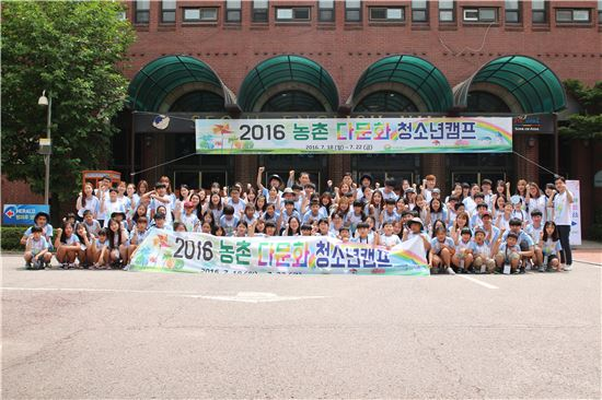 농협재단 다문화 청소년캠프 개최