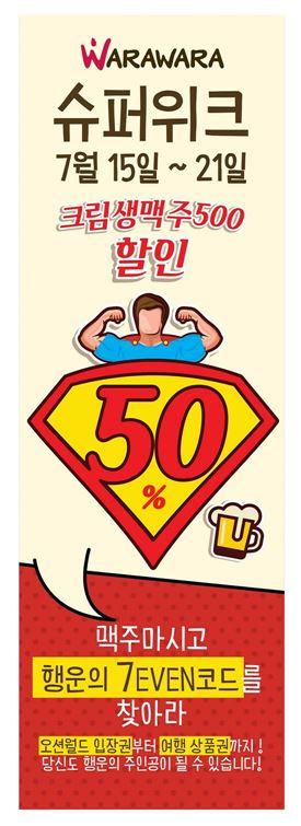 와라와라, 21일까지 생맥주 50% 할인 행사 진행