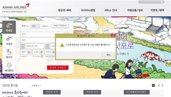 아시아나항공 홈페이지서 일부 고객 개인정보 노출