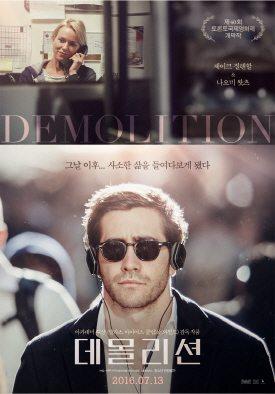 ▲ 영화 '데몰리션(감독 장 마크 발레)' 메인 포스터.   ©뉴스컬처DB