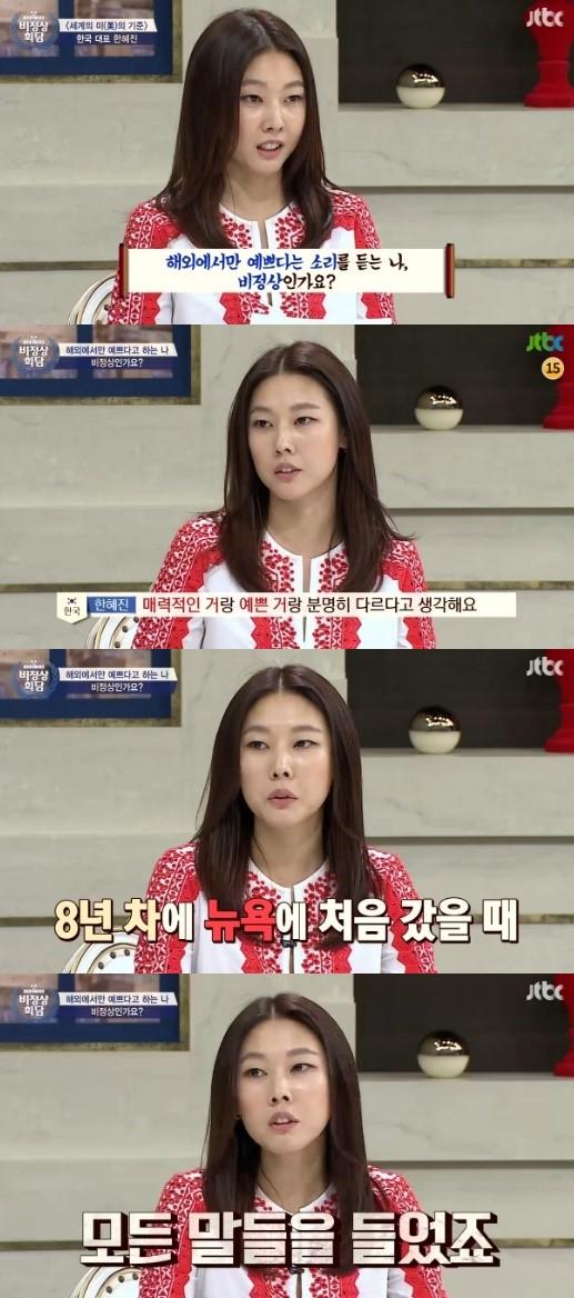비정상회담 모델 한혜진. 사진=JTBC '비정상회담' 방송 캡쳐