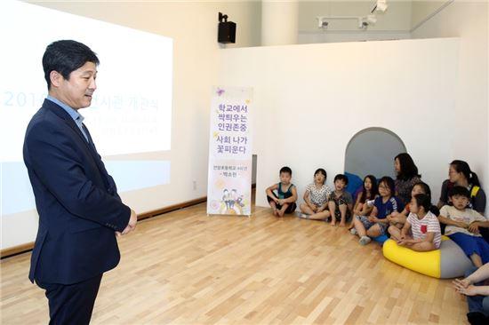 김영배 성북구청장이 어린이인권놀이터 개장식에서 대화를 나누고 있다.
