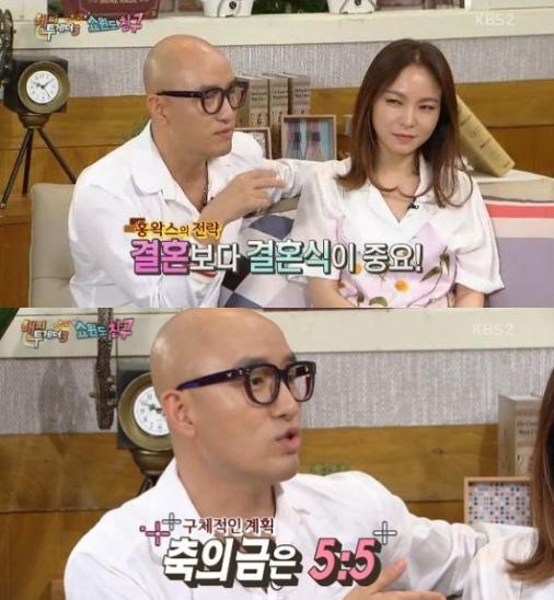 '해피투게더3' 홍석천, 왁스 / 사진=KBS방송화면 캡처