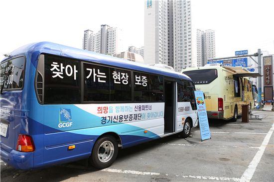 경기신보가 운영중인 찾아가는 현장보증 버스