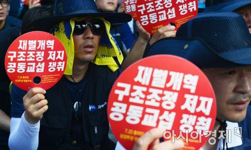 구조조정 반대를 외치는 조선업 노동자들(아시아경제 DB)