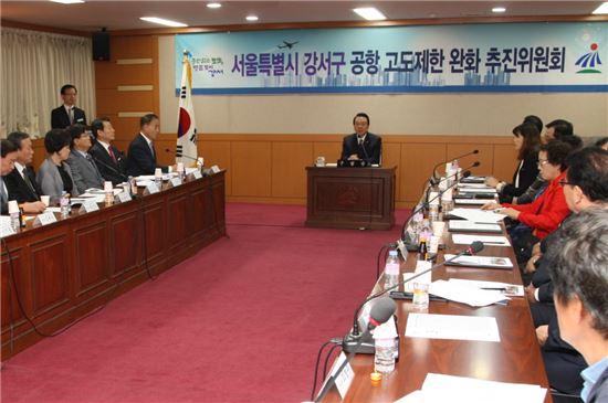강서구 공항고도제한완화추진위원회