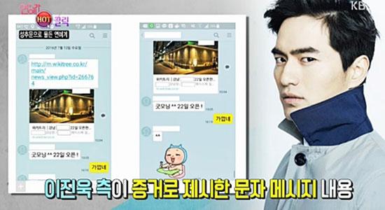 이진욱 사진=KBS 연예가중계 캡처