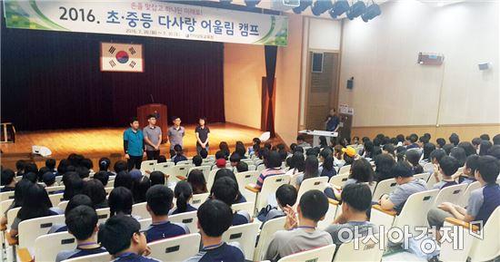 전남도교육청, 2016 초·중등 다사랑 어울림 캠프개최
