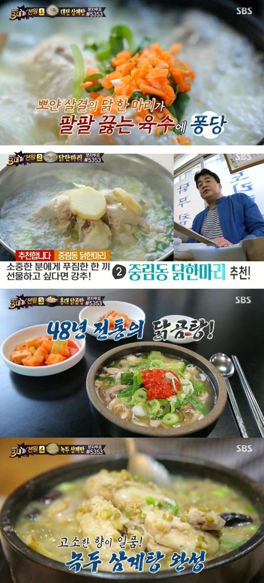 사진=SBS '백종원의 3대천왕' 방송화면 캡처