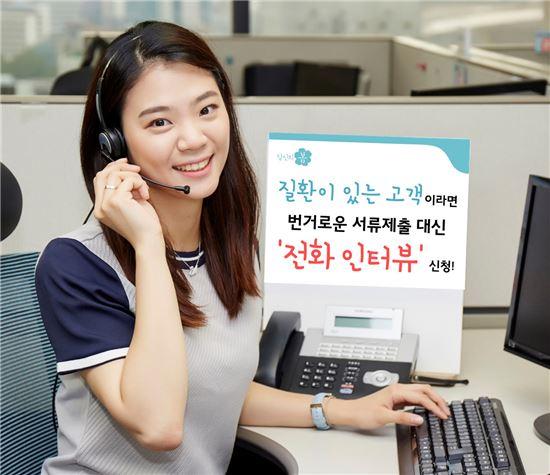 삼성화재, 전화 인터뷰로 건강보험 가입 월평균 1600여건