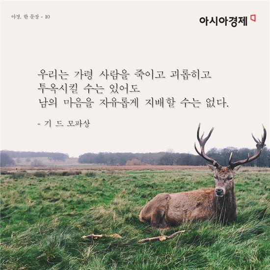 아경, 한 문장 - 9