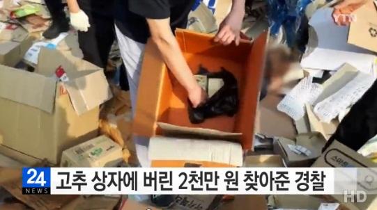 폐지처리장서 돈 찾아주는 경찰의 모습 / 사진=연합뉴스 방송화면 캡처