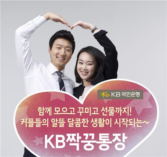 KB국민은행, 데이트자금 공동관리 '짝꿍통장' 출시…新연애풍속도