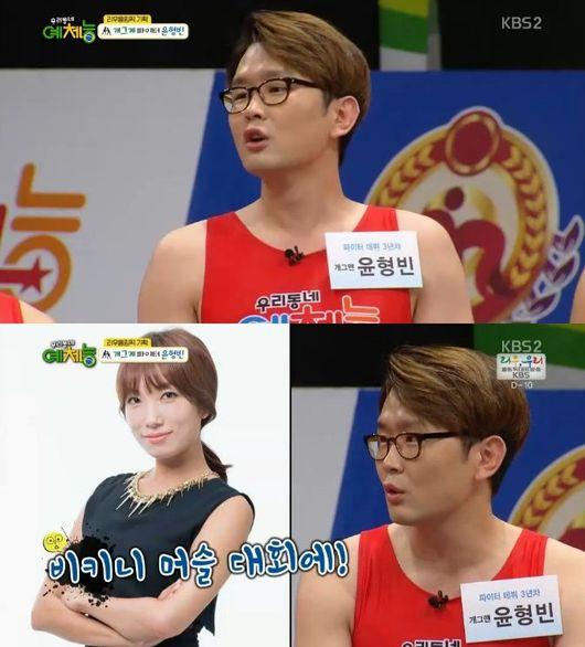 윤형빈 정경미/사진=KBS2 '우리동네예체능' 캡처