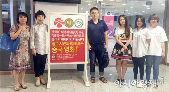 중국과 친해지기센터, '광주시민과 함께 보는 중국영화 상영회'