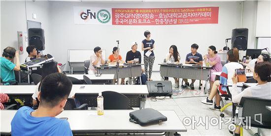 호남대 공자학원, GFN 중국어 토크쇼 '한중청년설' 공개방송