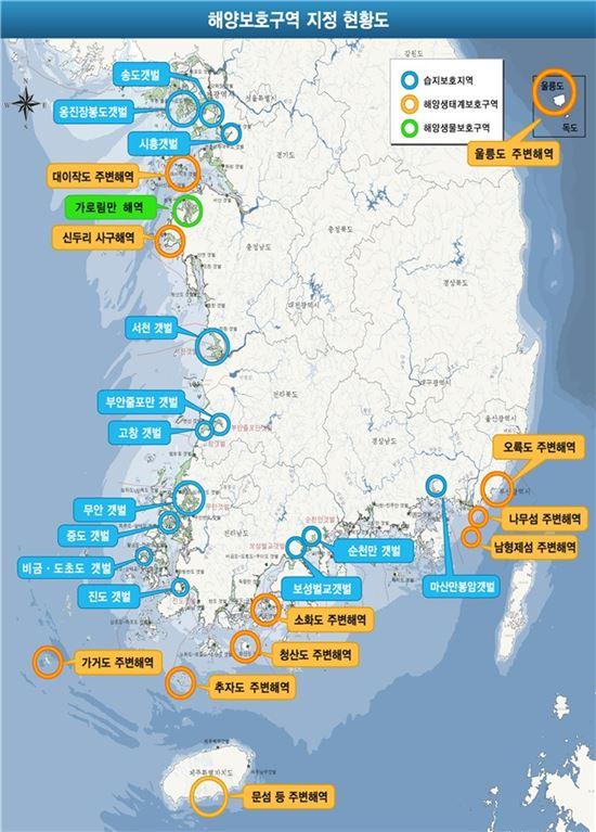 해양보호구역 지정 현황