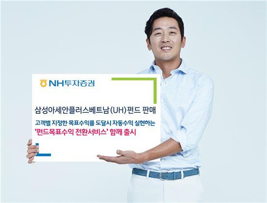 NH투자증권, 삼성아세안플러스베트남(UH)펀드 출시…고객별 목표수익 도달시 자동 수익실현