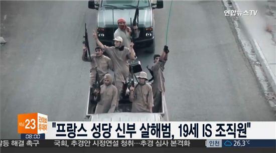 IS 프랑스 성당 테러범 / 사진=연합뉴스TV 뉴스화면 캡처