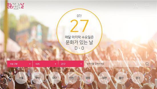 사진='문화가 있는 날 통합정보안내웹페이지' 메인화면 캡처