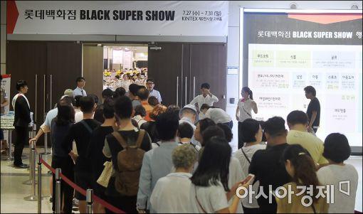 [포토]'롯데 블랙 슈퍼쇼'