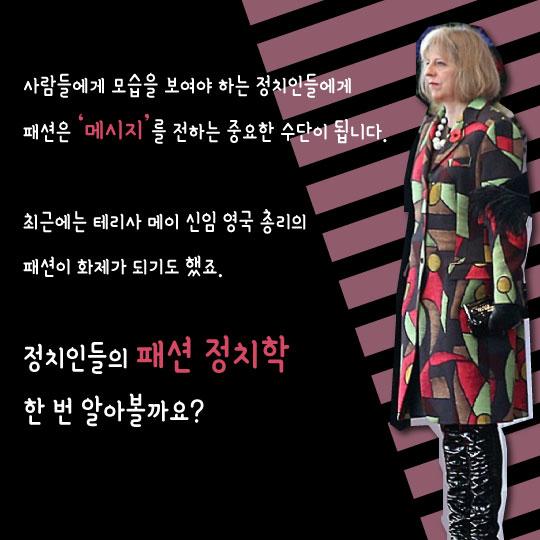 [카드뉴스]대처 백, 라가르드 스카프…그들에겐 패션이 정치다