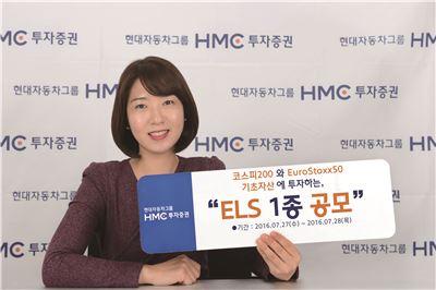 HMC투자증권, 원금비보장형 ELS 상품 1종 공모