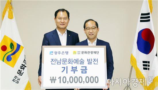 광주은행, 전남문화관광재단에 문화예술 기부금 전달