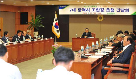 농협은 27일 서울 중구 본관에서 농산물 판매 확대를 위한 7대 광역시 조합장 초청 간담회를 개최했다.