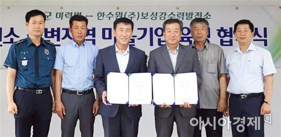 보성군 미력면-한수원(주)보성강수력발전소 업무 협약