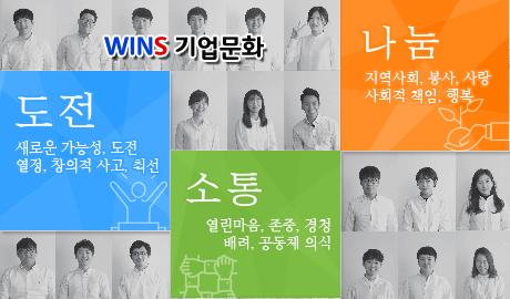 윈스는 기업문화 중 하나인 '나눔'을 임직원이 함께 발전시키고 있다.