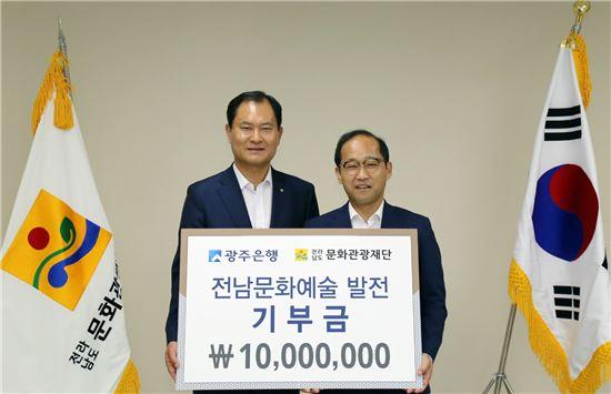 JB광주銀, 전남문화관광재단 후원금 전달식 진행