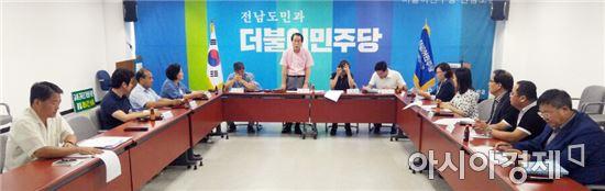 더민주 전남도당 선관위 개최
