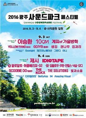 2016 광주사운드파크페스티벌, 오는 9월3일 개최