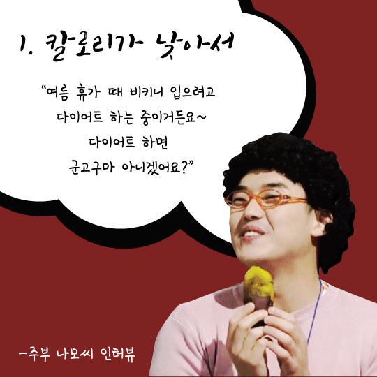 [카드뉴스]찜통더위에 군고구마, 왜 불티?