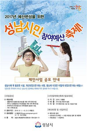 성남시민 참여예산 축제 포스터