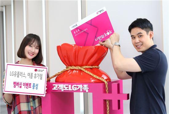 LGU+, 멤버십 고객 대상 휴가철 맞이 이벤트 진행