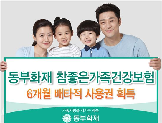 동부화재, 참좋은가족건강보험 배타적 사용권 획득