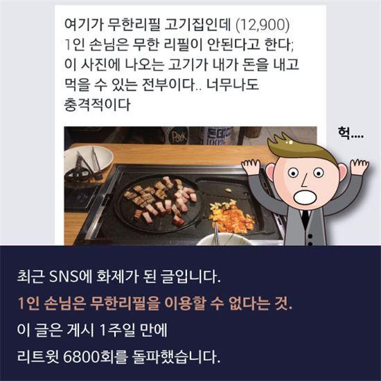 [카드뉴스]무한리필집, '혼밥족'은 사절합니다?