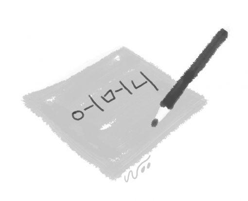 [오후 한詩] 받아쓰기/신미나