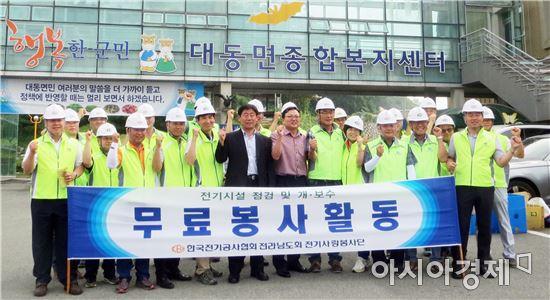 한국전기공사협회 전남도회 전기사랑봉사단 ,함평군에서 재능나눔 펼쳐