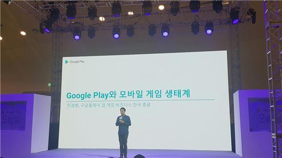 민경환 구글플레이 앱·게임 비즈니스 한국 총괄