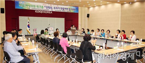 구례군 의회, 전남 여·야 여성의원 워크숍 개최