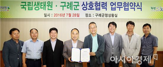 구례군, 국립생태원과 상호 업무협약(MOU) 체결