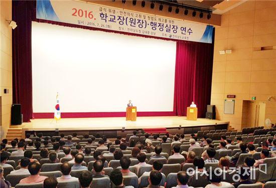 전남도교육청,  학교장(원장)·행정실장 연수 개최