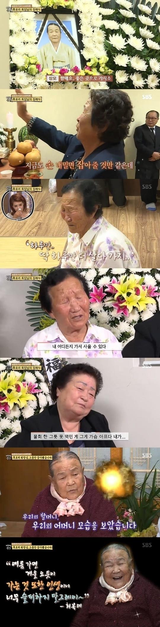 '자기야' 후포리 할머니 / 사진=SBS 방송화면 캡처