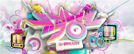 뮤직뱅크 / 사진=KBS2 뮤직뱅크 홈페이지 캡처