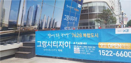 '그랑시티자이' 분양홍보관(제공: GS건설)
